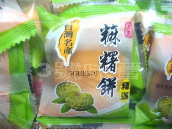 麻糬餅1500公克(...