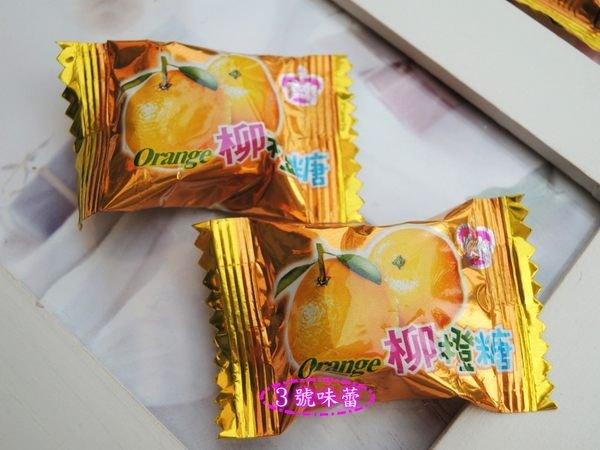 柳橙夾心硬糖3000公克
