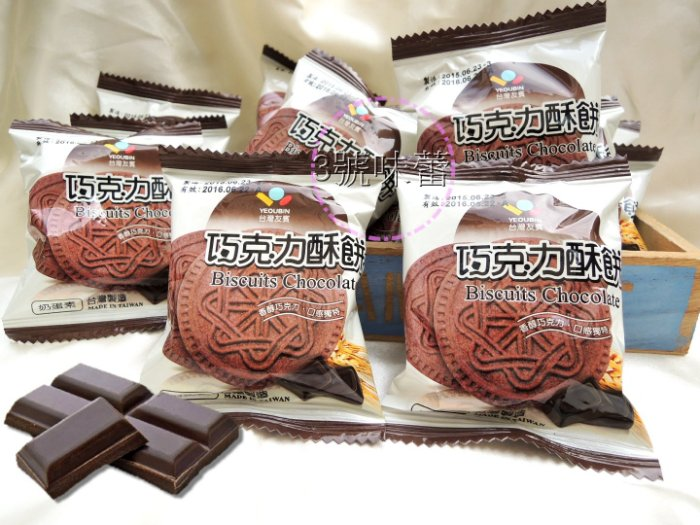 友賓 巧克力酥餅30...