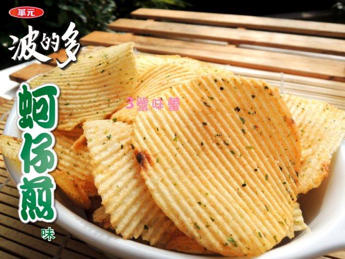 華元波的多洋芋片(蚵...