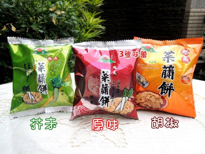 旭成菜脯餅(原味、芥末、胡椒)