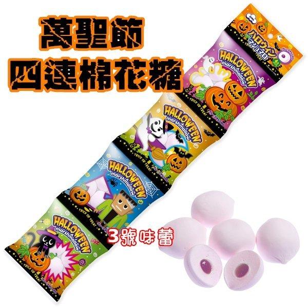 日本伊華 萬聖節葡萄4連棉花糖