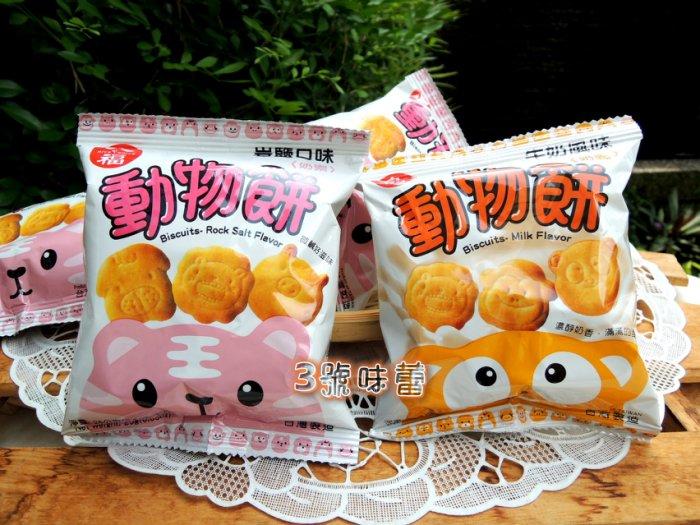 九福動物餅(牛奶、岩...