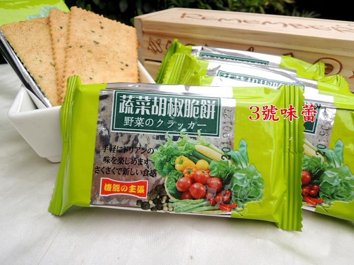 蔬菜胡椒脆餅3000...