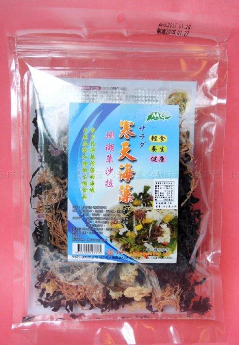 寒天海藻 珊瑚草沙拉(50g)..全素.