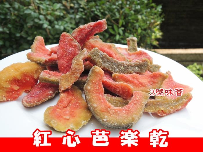 台灣果乾(紅心芭樂乾...