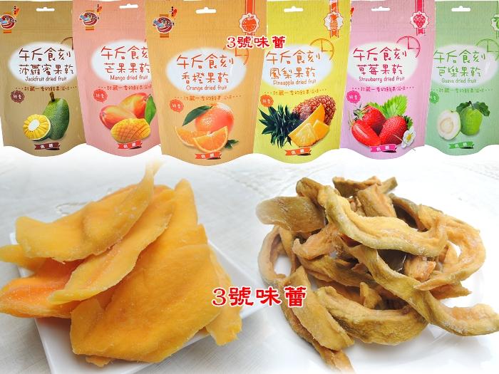午后食刻水果乾系列(芭樂乾、草莓乾、芒果乾、鳳梨乾、香橙片)
