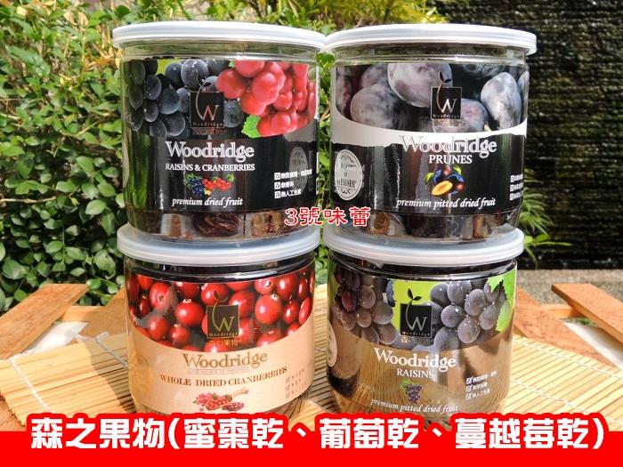 【罐裝】森之果物(蜜棗乾、葡萄乾+蔓越莓果乾、大葡萄乾、整粒蔓越莓乾)