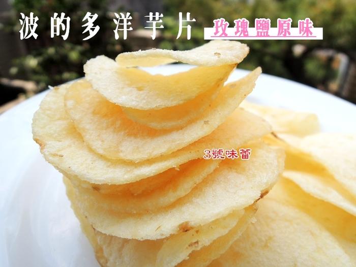 華元 波的多洋芋片(...