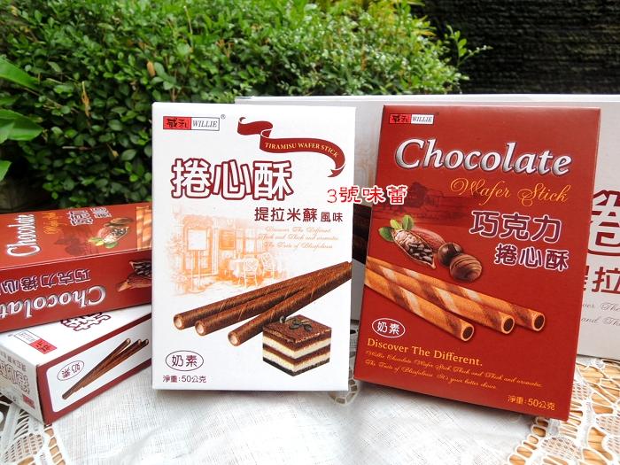 盒裝威利捲心酥20盒入(巧克力、提拉米蘇)