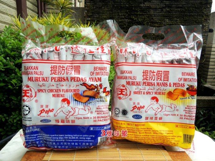 寶寶魚豆餅/魚肉豆餅(原味魚豆餅、辣雞味、甜辣味) 馬來西亞