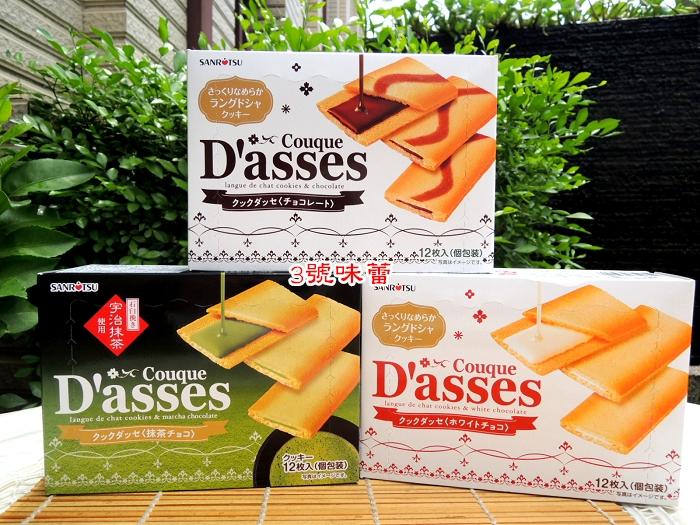 日本 三立巧克力夾心餅(抹茶、白巧克力、黑巧克力) 薄燒餅