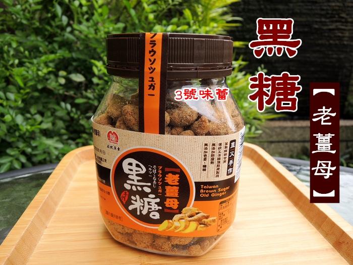自然原素台灣手作黑糖...