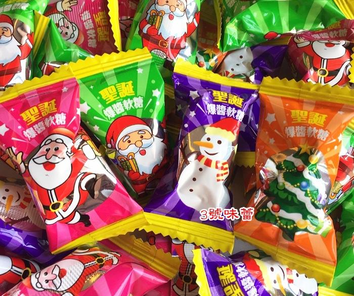聖誕爆醬水果軟糖(有夾心).....聖誕節糖果...日日旺