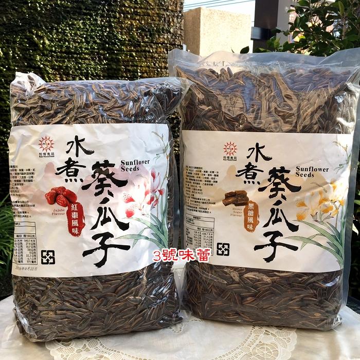 悅情水煮葵瓜子(紅棗風味、黑糖風味)3000公克
