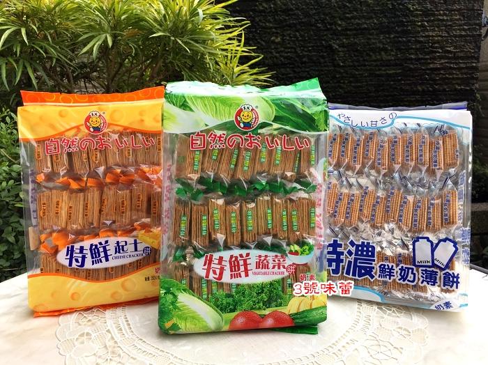 特鮮薄餅(起士、蔬菜、鮮奶) 奶素