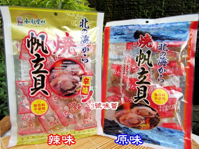 日本一榮燒帆立貝(原味、辣味)90克