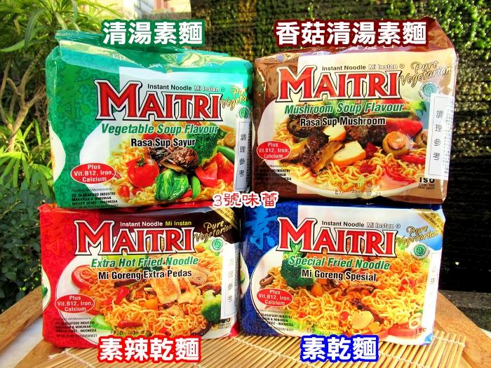 (印尼進口)MAITRI麥德力素乾麵/素辣乾麵/香菇清湯素麵/清湯素麵《全素》