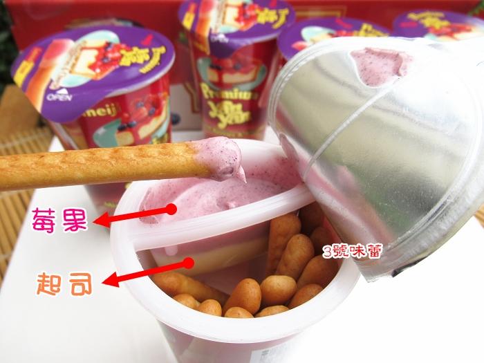 明治 yan yan 洋洋棒餅乾(莓果+起司)