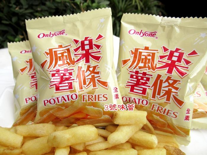 海龍王 瘋樂薯條 《...