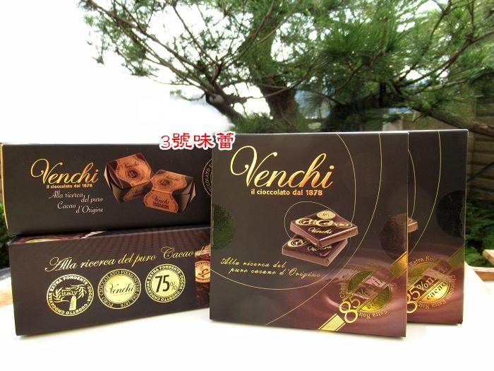 義大利 VENCHI 威琪手工黑巧克力75%、85%、100%