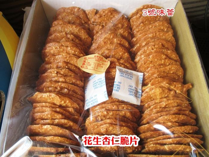 西華 手工杏仁脆片、南瓜脆片、杏仁花生脆片一盒1800公克