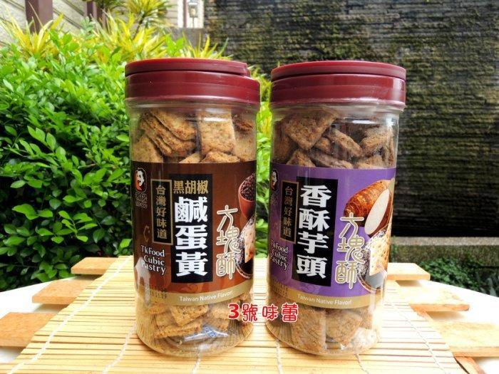 圓罐裝-老楊方塊酥(黑糖、麥纖、黑胡椒鹹蛋黃-蛋素、香酥芋頭-奶素)