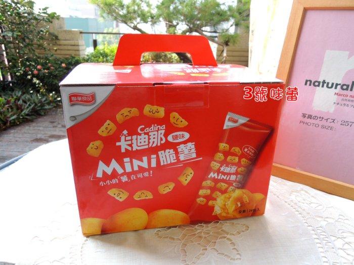 【手提禮盒】聯華卡迪那mini脆薯(鹽味) 24包入 《全素》