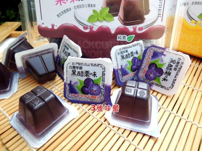 黑醋栗果凍、蜂蜜奇亞籽果凍一箱6公斤《純素》 台灣製造