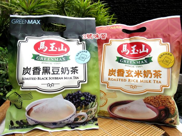 【馬玉山】炭香玄米奶茶、炭香黑豆奶茶《奶素》