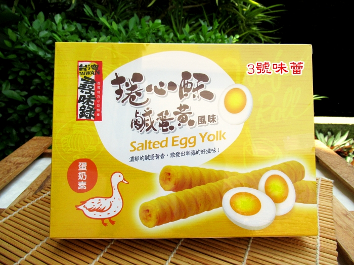 台灣尋味錄 鹹蛋黃風...