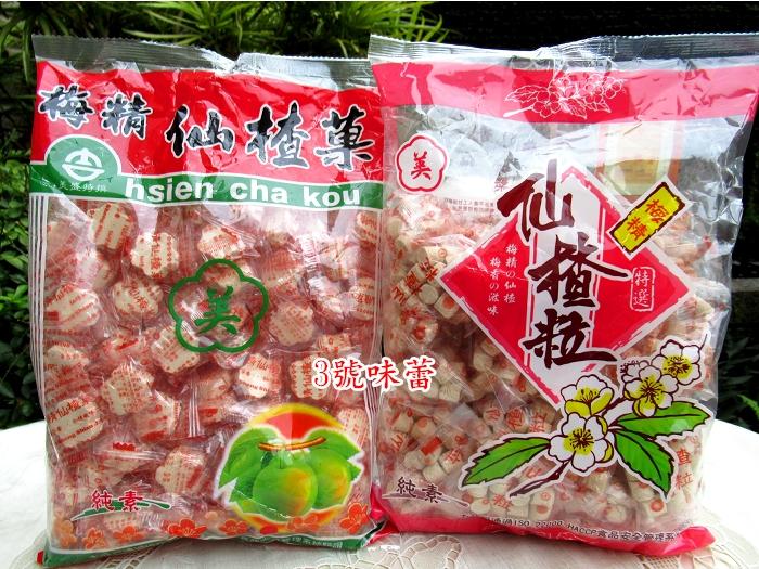 (原封包)美盛 梅精仙楂菓、梅精仙楂粒(600G/包) 純素