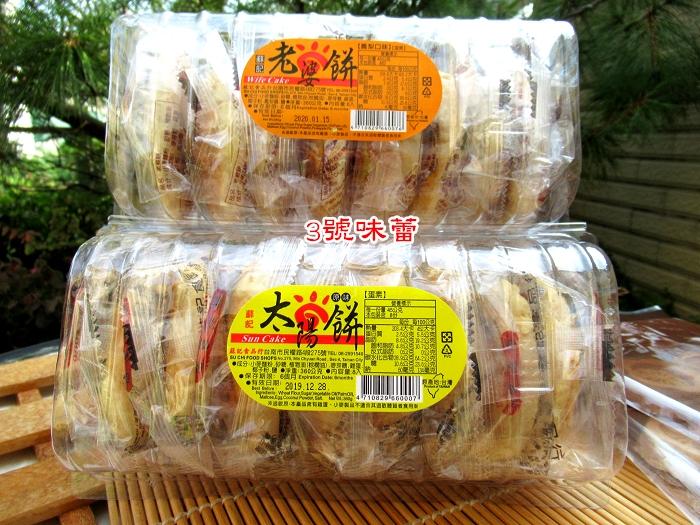【中元普渡】蘇記 太陽餅、老婆餅(8入/盒)  蛋素