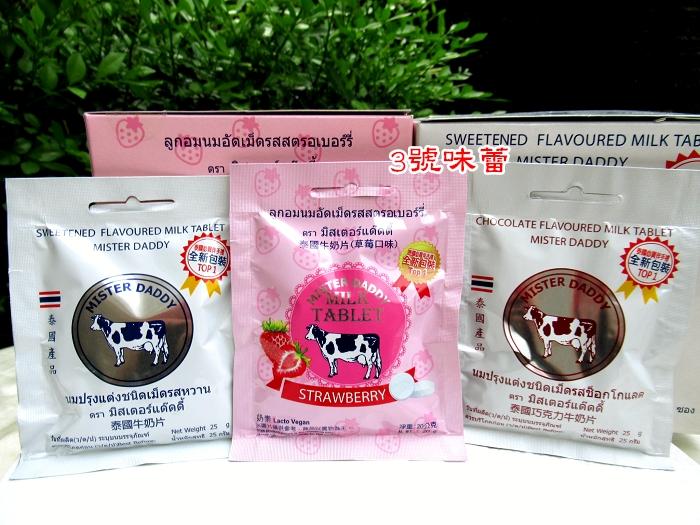 泰國牛奶片(原味、巧克力、草莓)