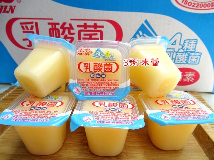 晶晶乳酸菌風味果凍