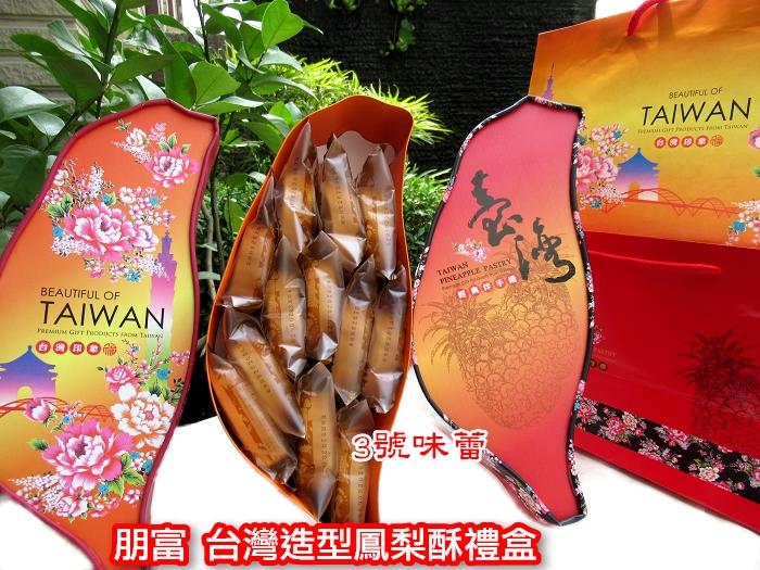 朋富 台灣造型鳳梨酥禮盒(附禮袋)《奶蛋素》...圖案、顏色隨機出貨