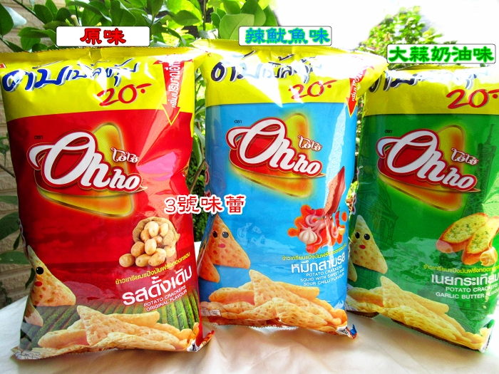 泰國OHHO三角薯片(原味、辣魷魚味、大蒜奶油味)