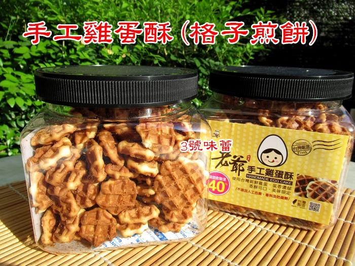 【罐裝】老爺手工雞蛋酥260g