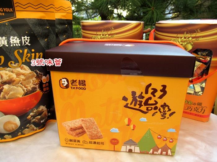 【手提禮盒】老楊-黃金雙享禮盒( 鹹蛋黃+超濃起司方塊酥)