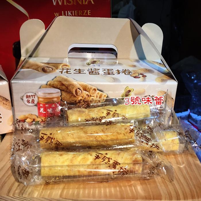 (禮盒)新竹福源花生蛋捲《奶蛋素》...新竹名產