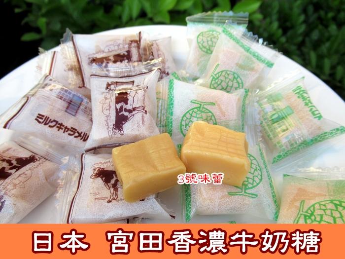 宮田牛奶糖(原味、哈密瓜)