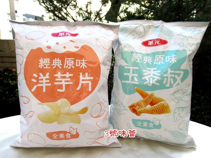 華元經典原味洋芋片、經典原味玉黍叔