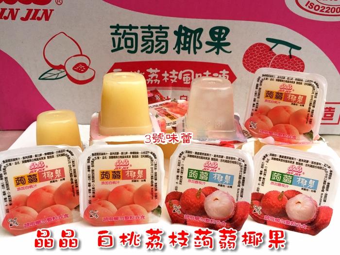 晶晶椰果蒟蒻果凍(白桃茘枝風味)