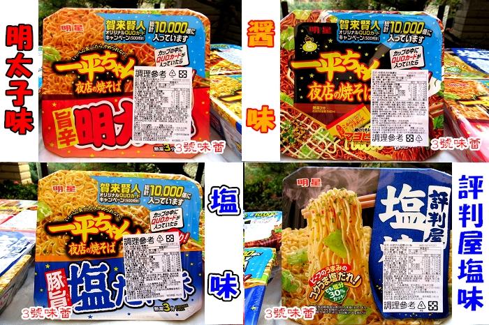 明星夜店炒麵-明太子味、醬味、鹽味、評判屋鹽味炒麵,日本商品期限較短,保存期限有30天就直接出貨