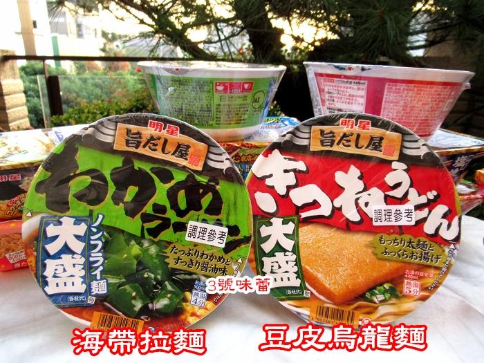 明星海帶拉麵、明星豆皮烏龍麵,日本商品期限較短,保存期限有30天就直接出貨