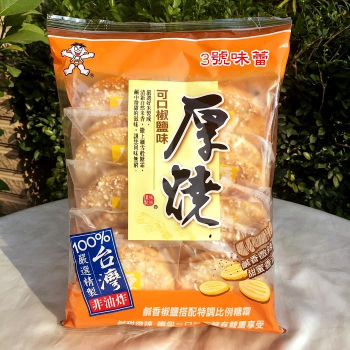 【原封包】旺旺厚燒米果-可口椒鹽味190g