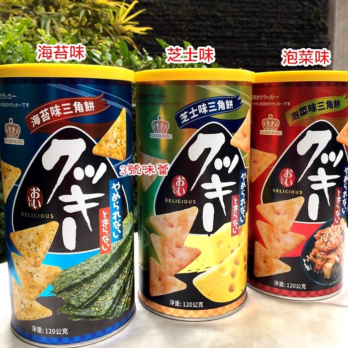 【罐裝】三角餅(泡菜味、芝士味、海苔味)120g