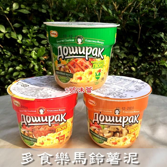 多食樂馬鈴薯泥(雞肉風味、蘑菇風味、牛肉風味)(40g/杯)