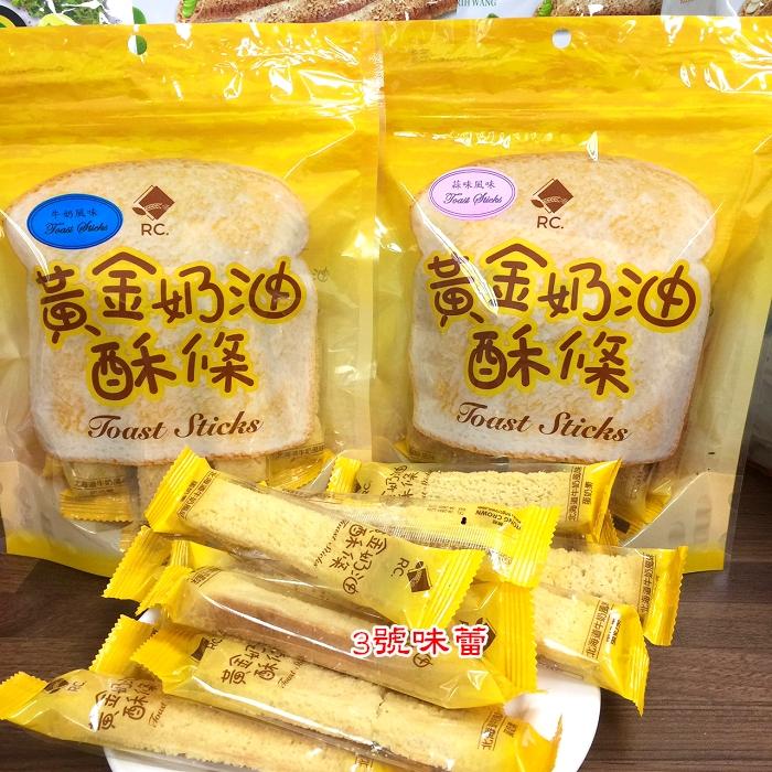 黃金奶油酥條120克(北海道牛奶風味-蛋奶素、蒜味)