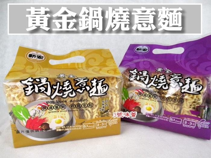 黃金鍋燒意麵(日式柴...